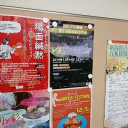 画像 新潟場面緘黙イベント☆各所で宣伝していただいています!定員まで残りわずか の記事より 3つ目