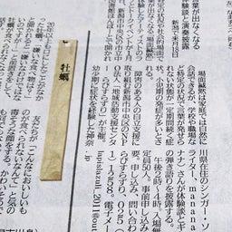画像 新潟場面緘黙イベント☆各所で宣伝していただいています!定員まで残りわずか の記事より 1つ目
