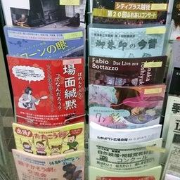画像 新潟場面緘黙イベント☆各所で宣伝していただいています!定員まで残りわずか の記事より 4つ目