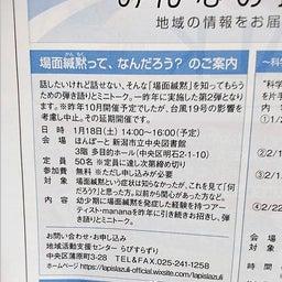 画像 新潟場面緘黙イベント☆各所で宣伝していただいています!定員まで残りわずか の記事より 2つ目
