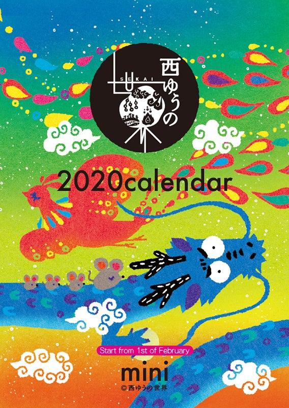 2020年2月スタートの宇宙カレンダーができました✨の記事より