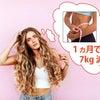 綾瀬はるかさんが、1ヶ月で7キロものダイエットに成功したメニューとは?の画像