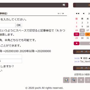 検索期間指定可能に 日記関連アプリ Txt_html を改良の画像