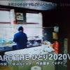 《無料動画リンクあり》久保みねヒャダ明けましてこじらせナイト寿スペシャルに今年も飛内さん出演!の画像