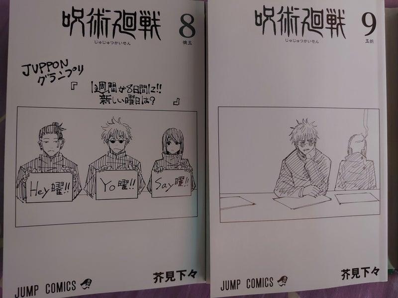 廻 戦 巻 呪術 表紙 12