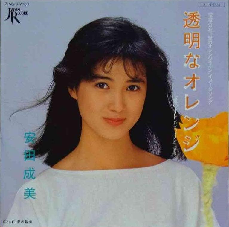 安田成美「透明なオレンジ」