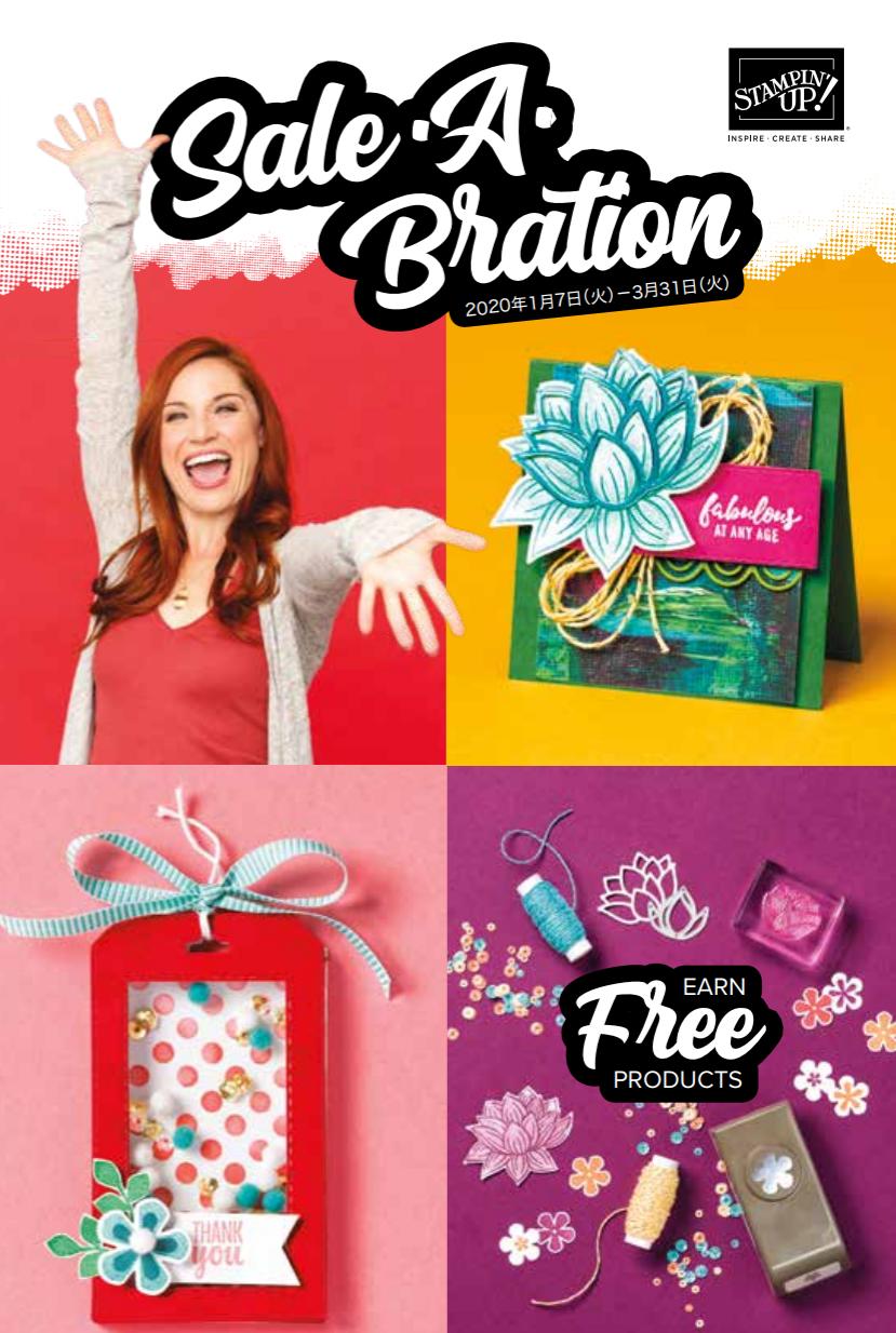 今日からスタート!春夏ミニカタログ製品販売 & Sale-A-Brationの記事より