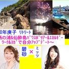 【イベント告知】『 2020年庚子・仙酔島自分アップデートリトリート』の記事より