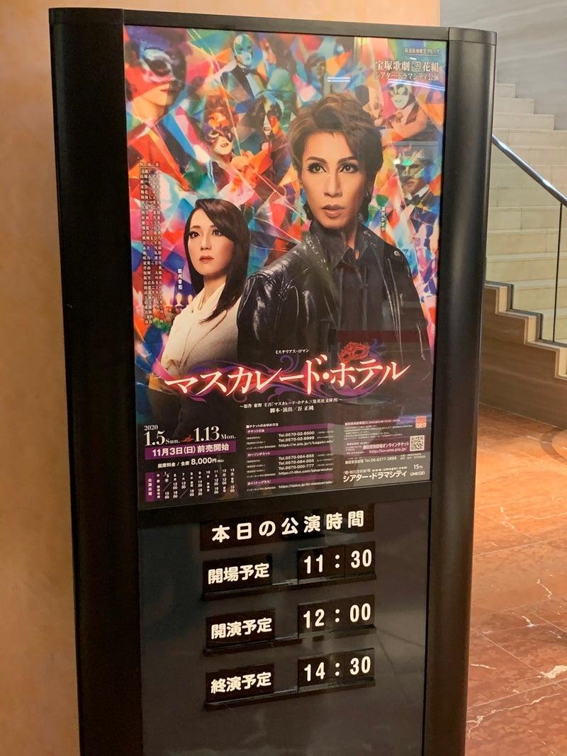 ホテル 宝塚 マスカレード