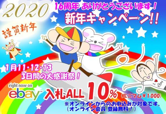 【キャンペーン情報】 新年 あけましておめでとうございます!
