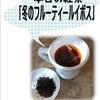 本日の紅茶「冬のフルーツルイボスティー」の画像