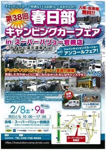 第38回春日部キャンピングカーフェアinスーパーバリュー岩槻店