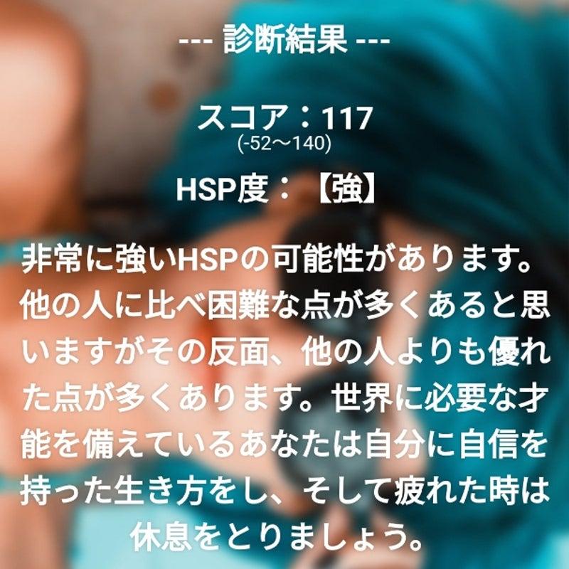 診断 Hsp と は