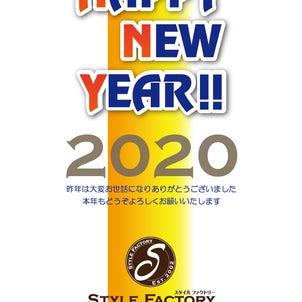 あけましておめでとうございます!2020の画像