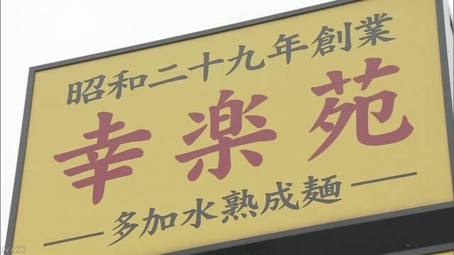 幸楽苑閉店する店舗