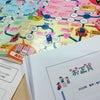 キャリアコンサルタント仲間で開催された「新春!人生すごろく金の糸」に参加しました!の画像