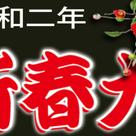 GSバーンコンディション良好! 明日からの予定! カンダハー 新春大売り出し開催中!の記事より