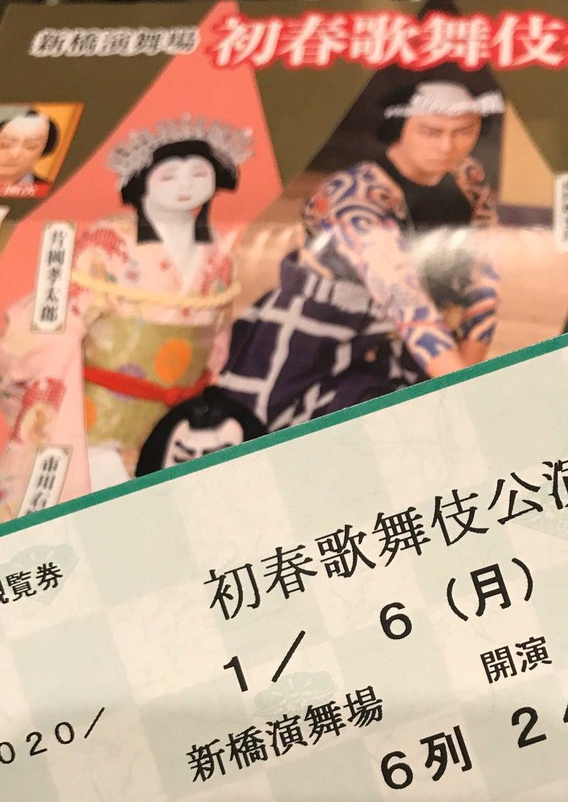 伎 新春 海老蔵 歌舞