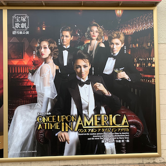 ONCE UPON A TIME IN AMERICA  1/5 eプラス貸切公演
