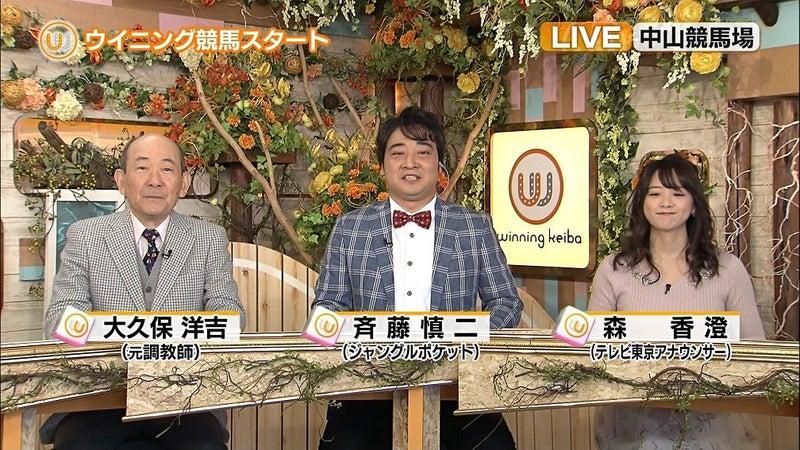 アナウンサー 森 東京 テレビ