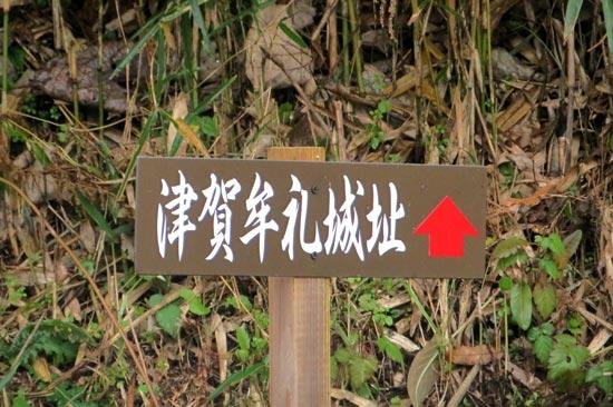 津賀牟礼城【1】