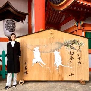 2020お正月 「今宮神社」に参拝♪の画像