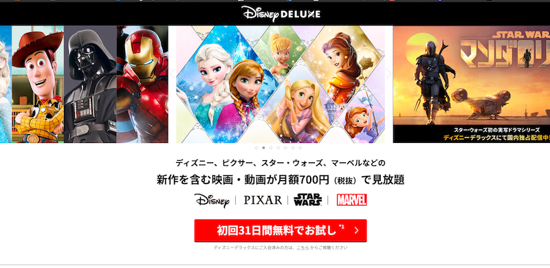 ディズニー デラックス 字幕