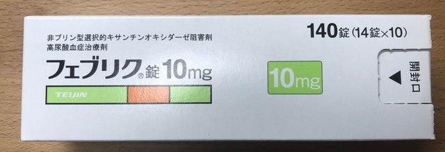 値 下げる 薬 を 尿酸