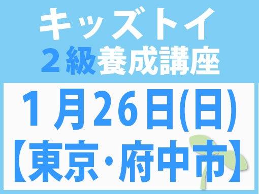 1/26 キッズトイ・インストラクター2級講座