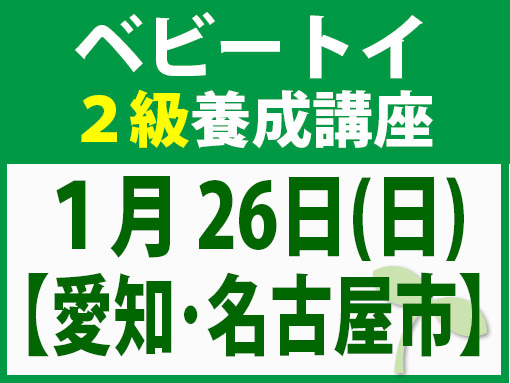 1/26 ベビートイ・インストラクター2級講座