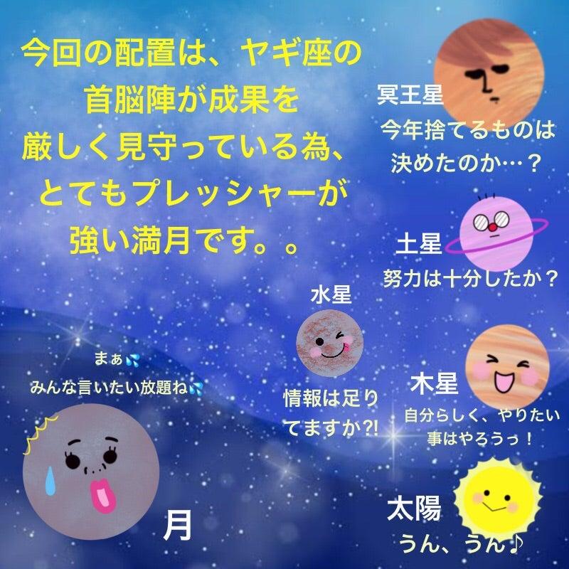 ★マンガで分かる★1月11日・蟹座満月の過ごし方♪の記事より
