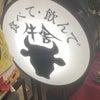 【れすとらん牛舎】《渋谷/夜》ポーク生姜焼き定食の画像