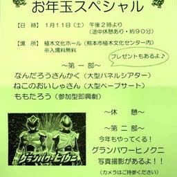 画像 親と子のお楽しみ会に遊びにおいでー!1月11日in熊本北区 の記事より 3つ目