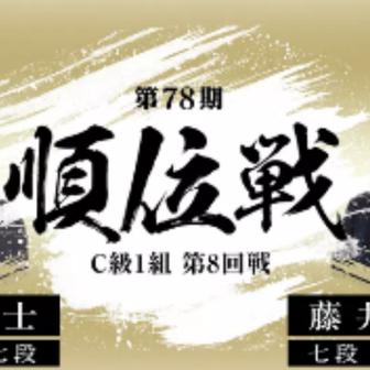 1/16藤井vs小林戦 AbemaTV解説は豊川七段・横山七段・増田六段