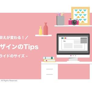 【資料デザインのTips】 スライドのサイズを選んでいますか?の画像