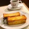スマート珈琲店でフレンチトースト!の画像