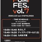 2/23(日)FUMI FES. vol.7タイムテーブル発表!&アーティスト先行受付開始!の記事より