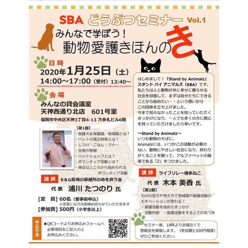 福岡市天神で動物愛護のセミナー講師で参加します 長崎の保健所の