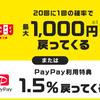 え?5%以上還元?!今、PayPay払いが非常にお得です!!の画像