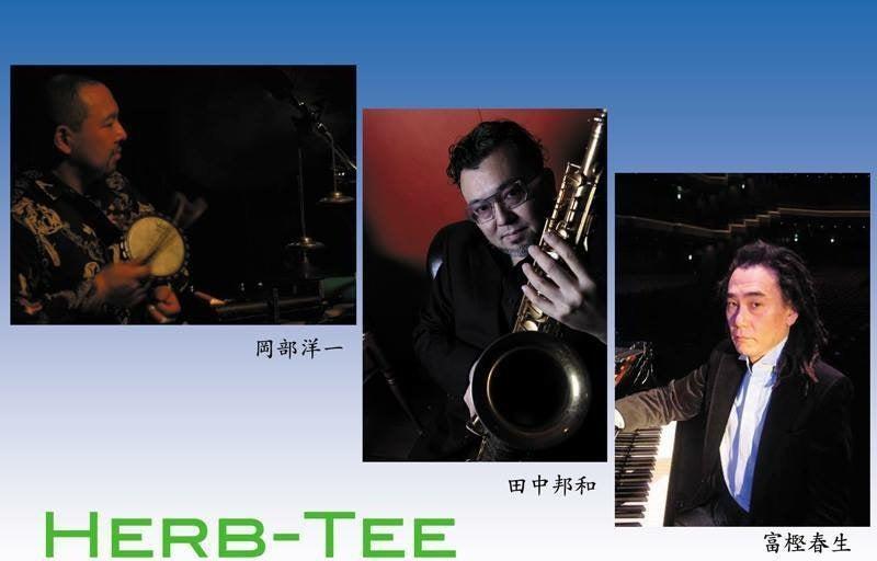 Herb-Tee(岡部洋一、田中邦和、富樫春生) @ 桜新町ネイバー