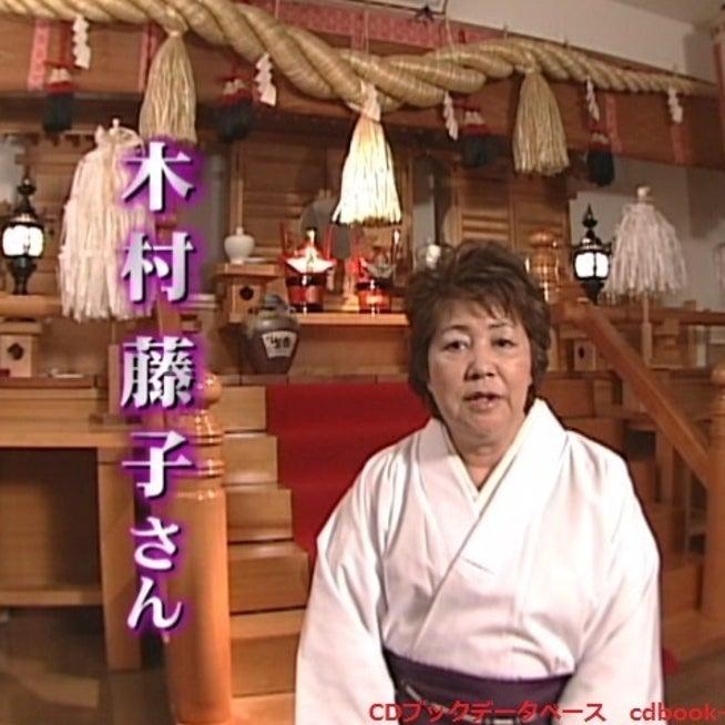 木村 ふじこ 鑑定