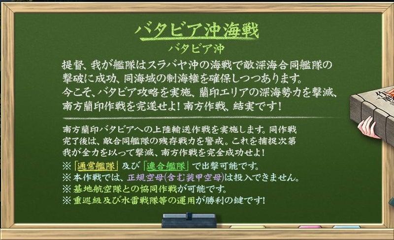 艦これ2019年秋イベント_E-4_作戦概要