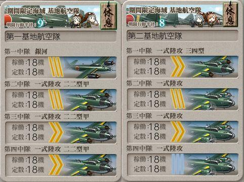 艦これ2019年秋イベント_E-4_第1ゲージ基地航空隊