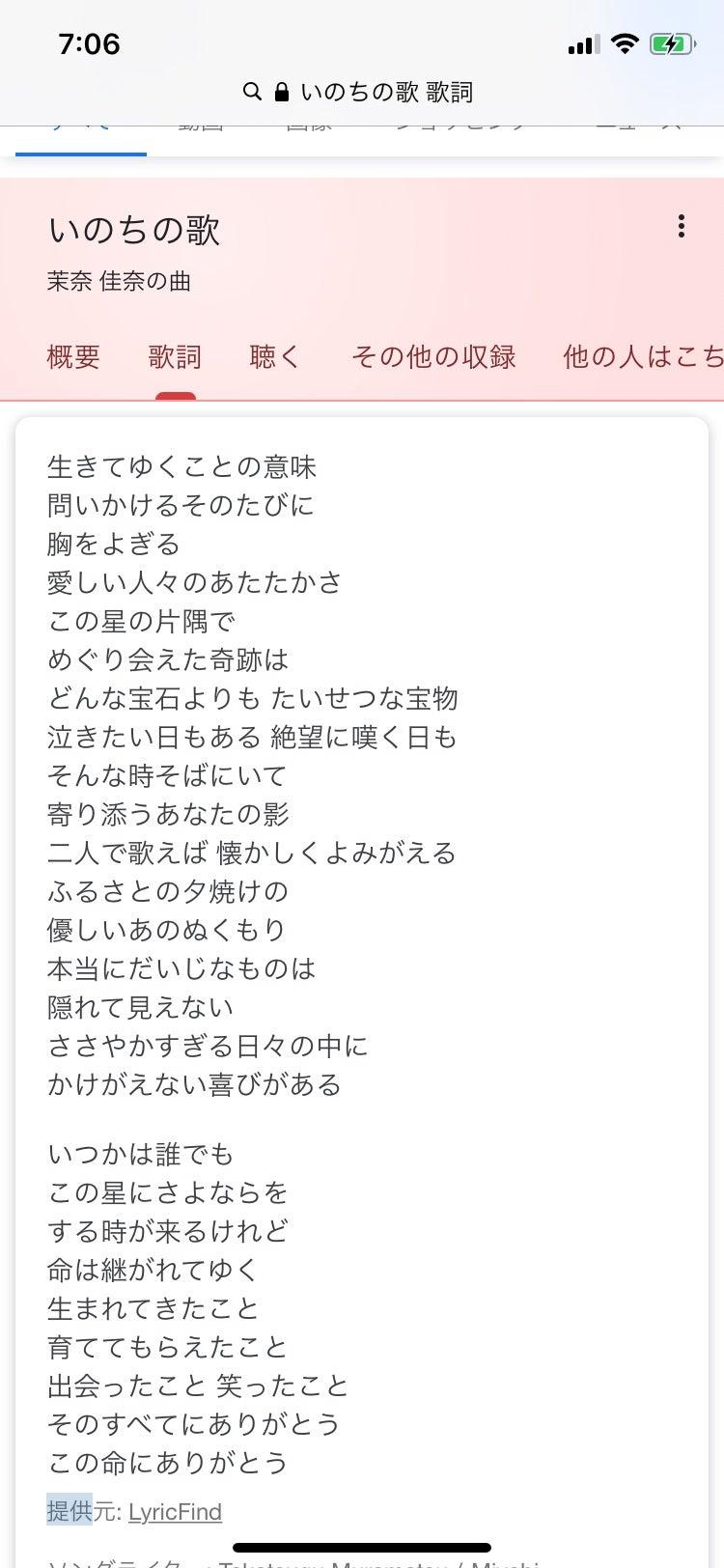 竹内 まりや いのち の うた 歌詞 いのちの歌 - Wikipedia