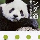 パンダ、ゴリラの本で教えられる。の記事より