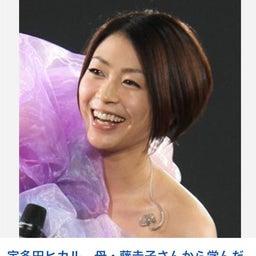 画像 親だってただの人間・宇多田ヒカルさんの言葉 の記事より 1つ目