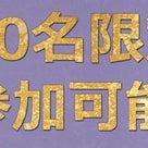 【お知らせ】第1回 2020年2月15日 ♥バノバギxグラシアクリニック提携相談会開催♥の記事より
