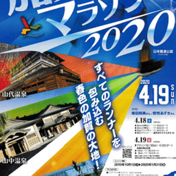 画像 加賀温泉郷マラソン2020 の記事より