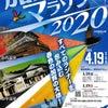 加賀温泉郷マラソン2020の画像