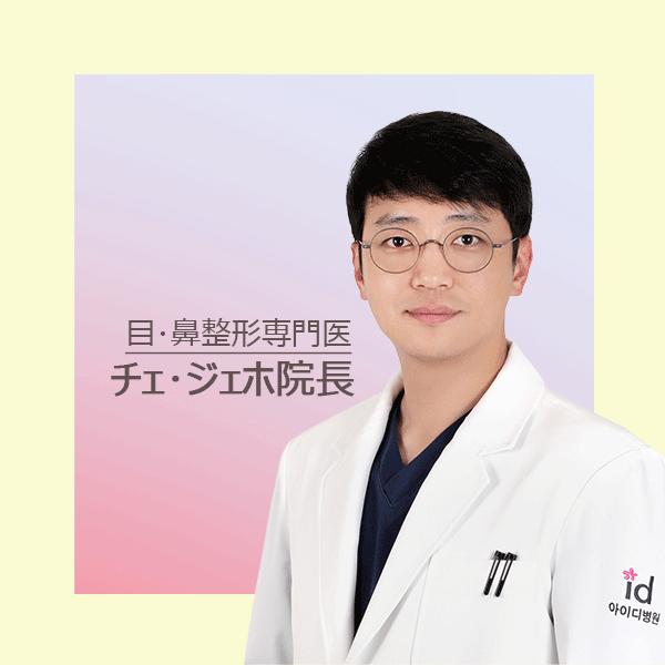 id美容外科 大人気 目整形 鼻整形 執刀医